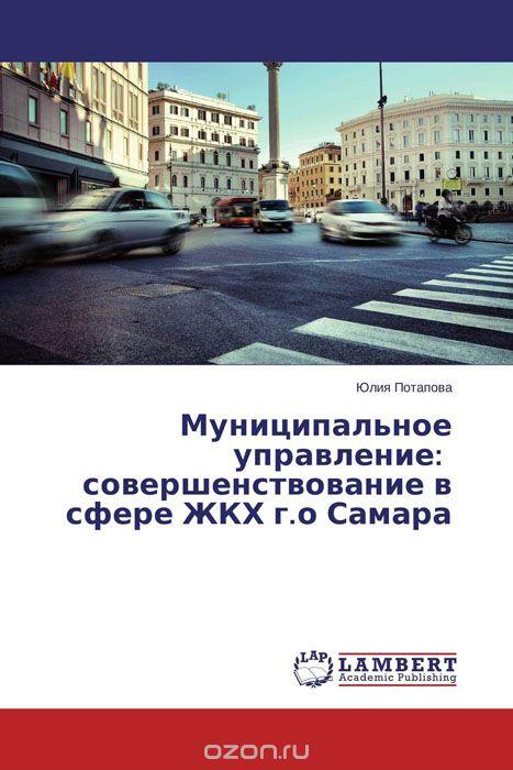 Муниципальное управление: совершенствование в сфере ЖКХ г. о Самара
