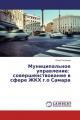 Муниципальное управление: совершенствование в сфере ЖКХ г.о Самара