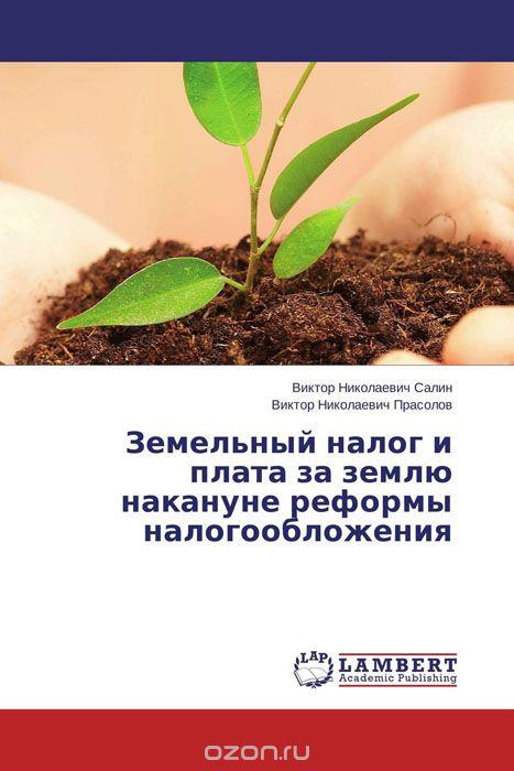 Земельный налог и плата за землю накануне реформы налогообложения