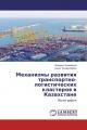 Механизмы развития транспортно-логистических кластеров в Казахстане