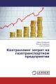 Контроллинг затрат на газотранспортном предприятии