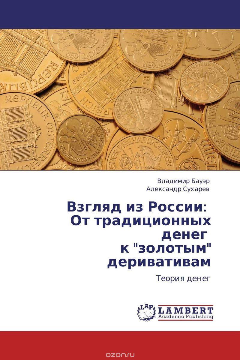 """Взгляд из России: От традиционных денег к """"золотым"""" деривативам"""