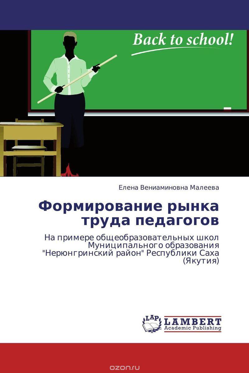 Формирование рынка труда педагогов