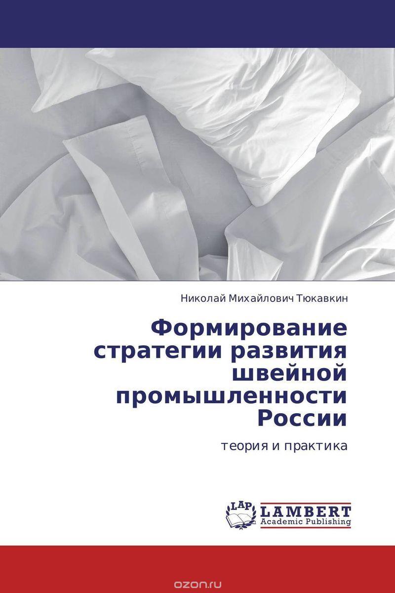 Формирование стратегии развития швейной промышленности России