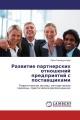 Развитие партнерских отношений предприятий с поставщиками