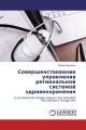 Совершенствование управления региональной системой здравоохранения