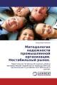 Методология надежности промышленной организации. Нестабильный рынок.