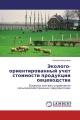 Эколого-ориентированный учет стоимости продукции овцеводства