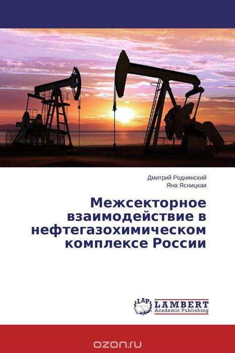 Межсекторное взаимодействие в нефтегазохимическом комплексе России
