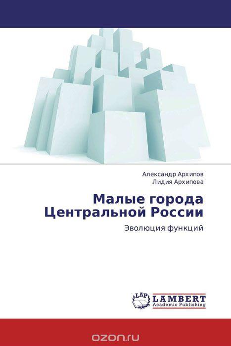Малые города Центральной России