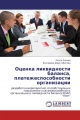 Оценка ликвидности баланса, платежеспособности организации