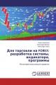 Для торговли на FOREX: разработка системы, индикатора, программы