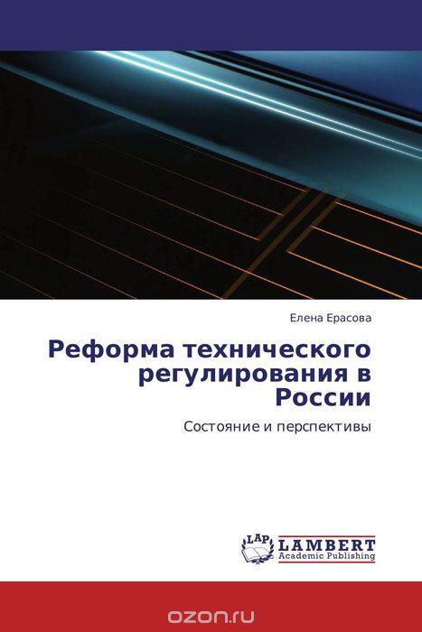 Реформа технического регулирования в России