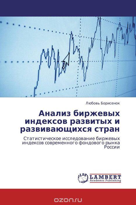 Анализ биржевых индексов развитых и развивающихся стран