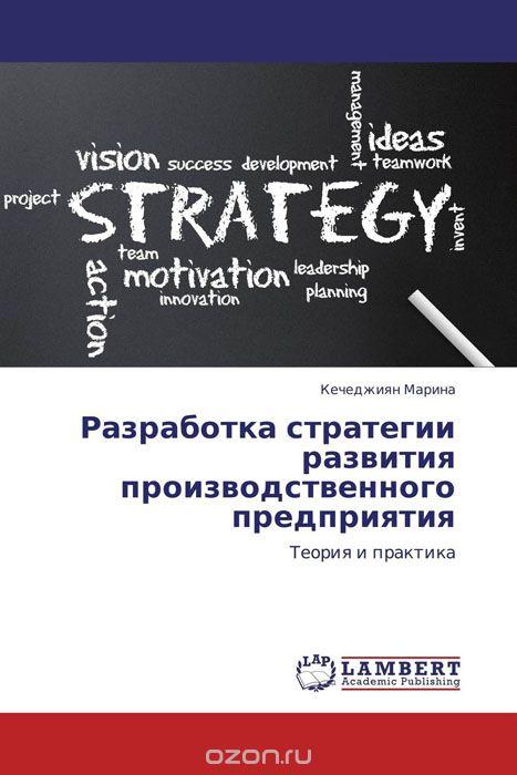 Разработка стратегии развития производственного предприятия