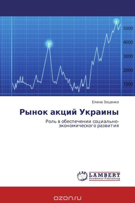 Рынок акций Украины
