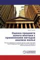 Оценка предмета залога ипотеки с применением методов анализа жилья
