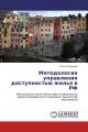 Методология управления доступностью жилья в РФ