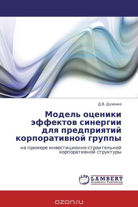 Модель оценики эффектов синергии для предприятий корпоративной группы