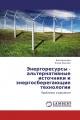 Энергоресурсы - альтернативные источники и энергосберегающие технологии