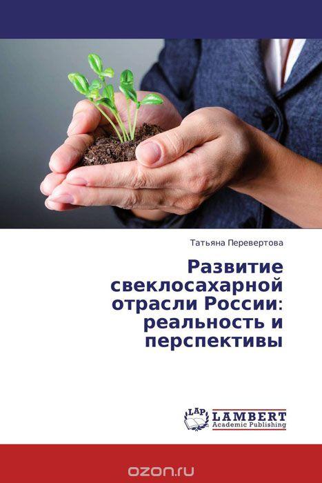 Развитие свеклосахарной отрасли России: реальность и перспективы