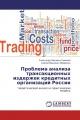 Проблема анализа трансакционных издержек кредитных организаций России