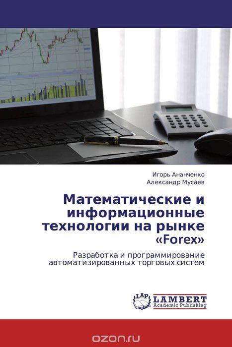 """Математические и информационные технологии на рынке """"Forex"""""""