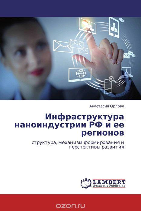 Инфраструктура наноиндустрии РФ и ее регионов
