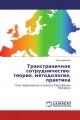 Трансграничное сотрудничество: теория, методология, практика