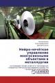 Нейро-нечёткое управление многосвязными объектами в металлургии