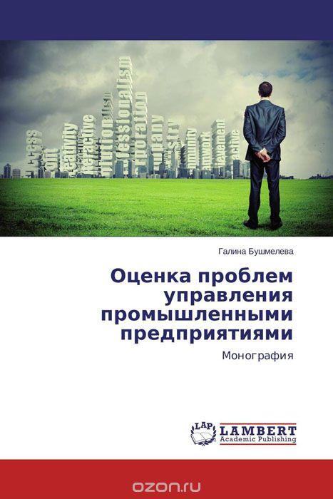 Оценка проблем управления промышленными предприятиями