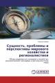 Сущность, проблемы и перспективы мирового хозяйства и регионалистики