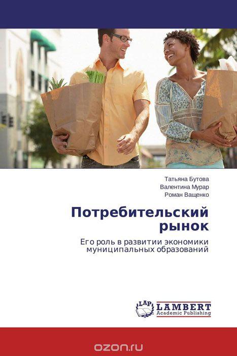 Потребительский рынок