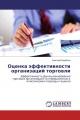 Оценка эффективности организаций торговли
