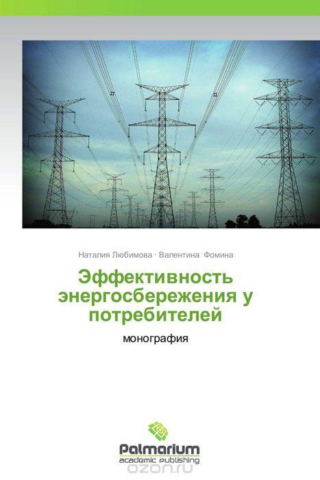 Эффективность энергосбережения у потребителей