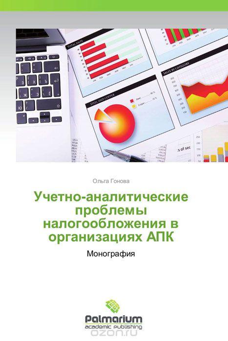Учетно-аналитические проблемы налогообложения в организациях АПК