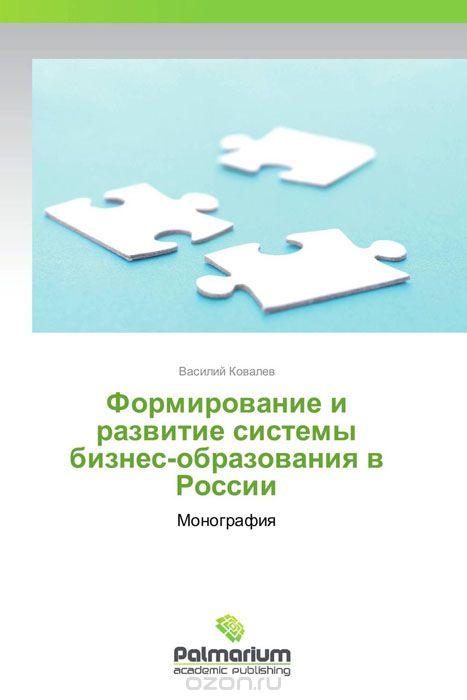 Формирование и развитие системы бизнес-образования в России