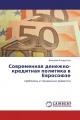 Современная денежно-кредитная политика в Евросоюзе