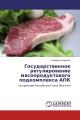 Государственное регулирование мясопродуктового подкомплекса АПК