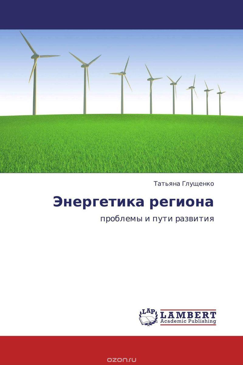 Энергетика региона