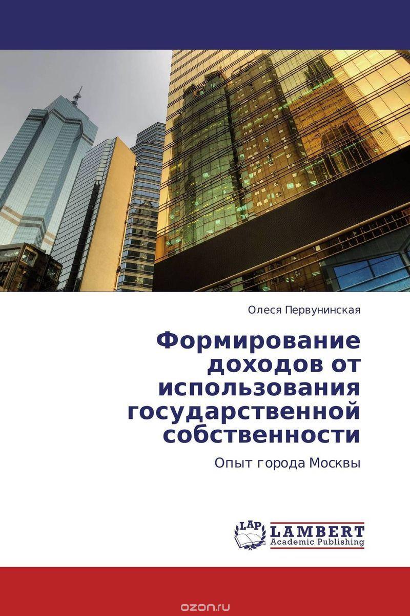 Формирование доходов от использования государственной собственности