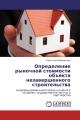 Определение рыночной стоимости объекта незавершенного строительства