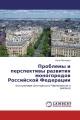 Проблемы и перспективы развития моногородов Российской Федерации