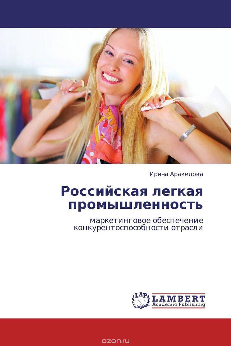 Российская легкая промышленность
