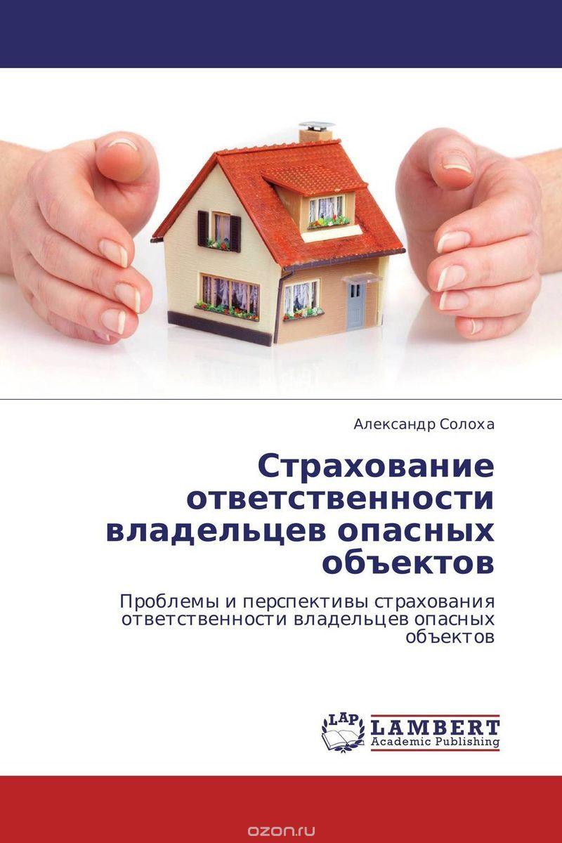 Страхование ответственности владельцев опасных объектов
