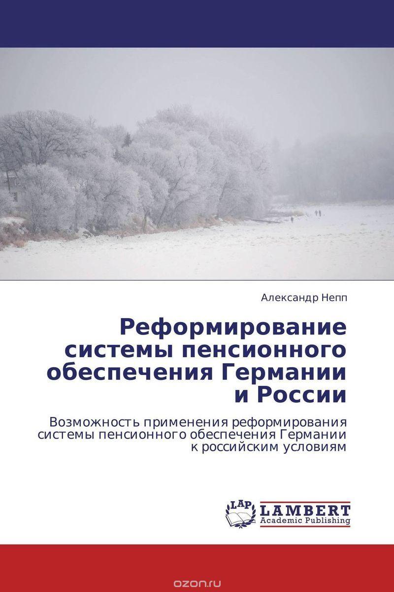 Реформирование системы пенсионного обеспечения Германии и России