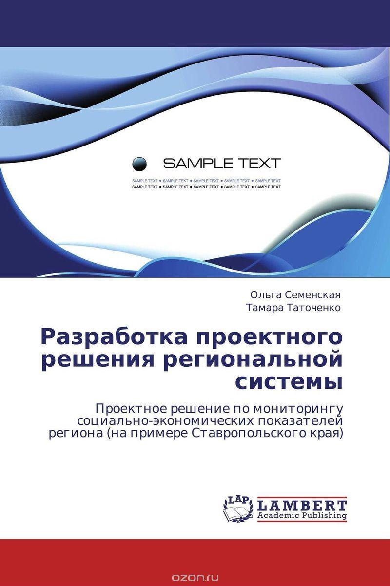 Разработка проектного решения региональной системы