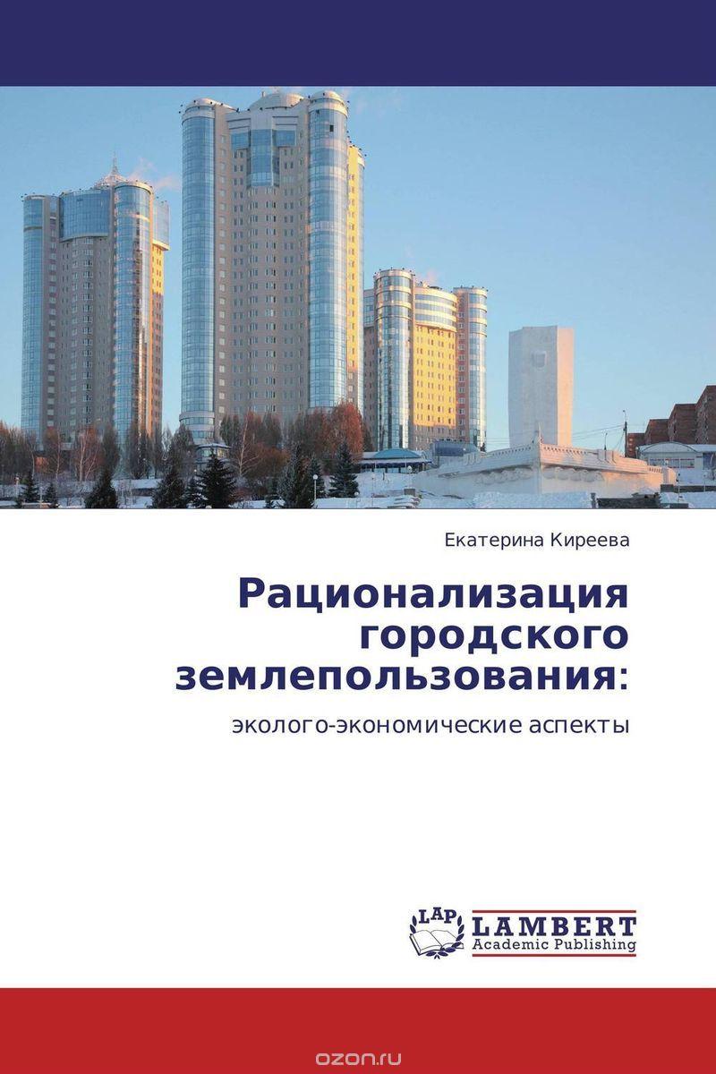 Рационализация городского землепользования: