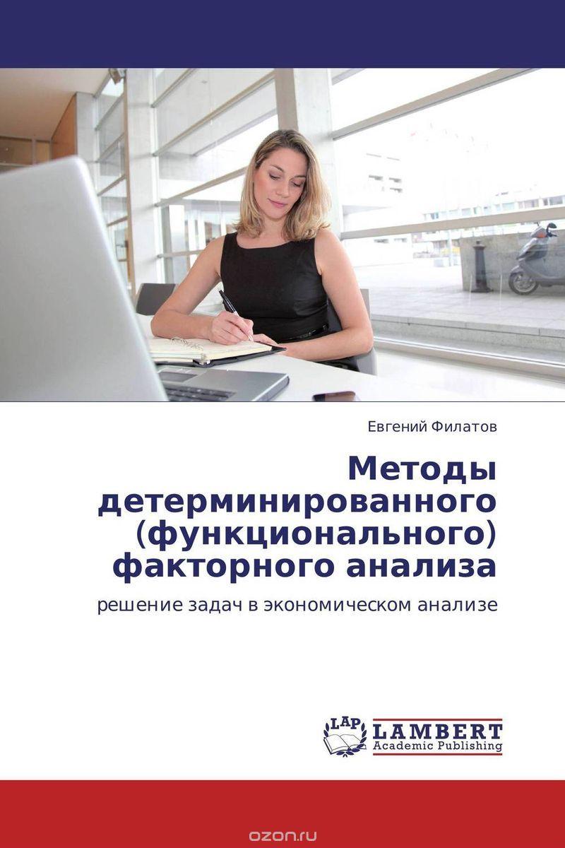 Методы детерминированного  (функционального)  факторного анализа