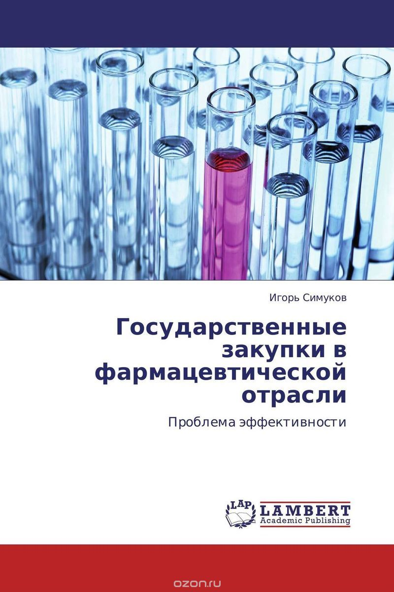 Государственные закупки в фармацевтической отрасли